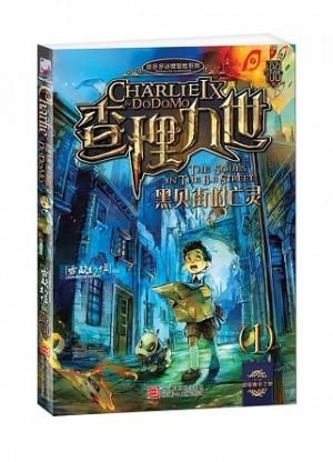 查理九世1:黑贝街的亡灵