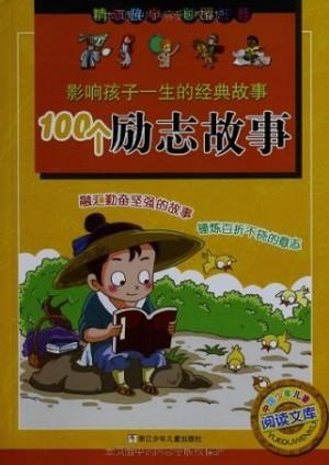中国少年儿童阅读文库·影响孩子一生的经典故事:100个励志故事(彩图注音)
