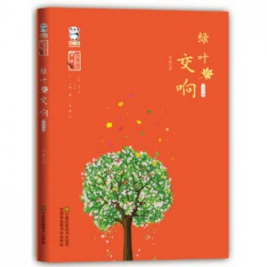 中国儿童文学名家经典美绘本:绿叶的交响
