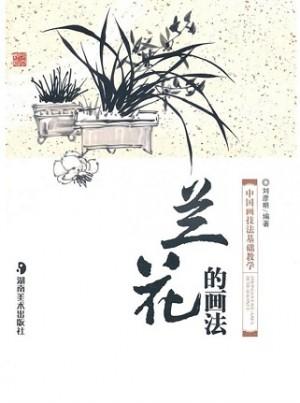 兰花的画法:中国画技法基础教学