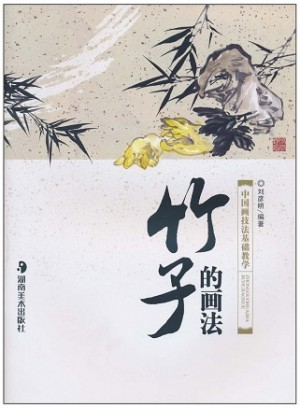 竹子的画法:中国画技法基础教学
