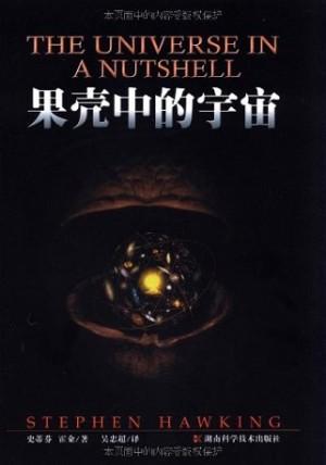 果壳中的宇宙·霍金(插图本)