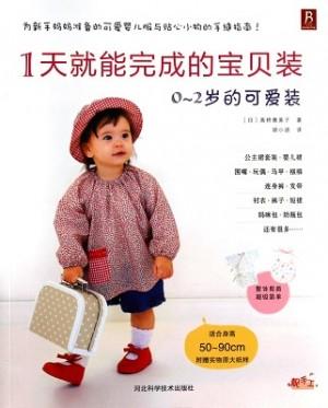一天就能完成的宝贝装,0-2岁的?