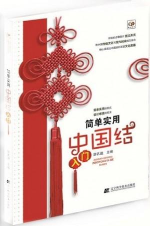简单实用中国结