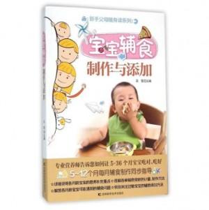 宝宝辅食制作与添加