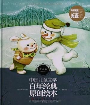 中国儿童文学百年经典原创绘本(花儿卷)(附M