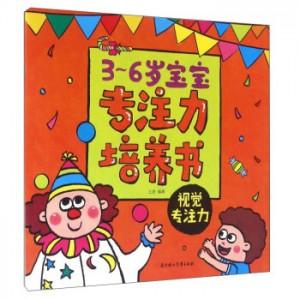 3--6岁宝宝专注力培养书---视觉专注力