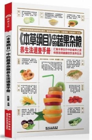 蔬果杂粮衍生法