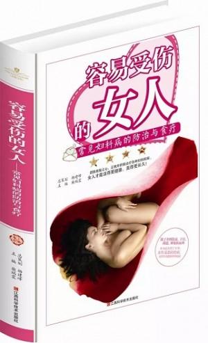 容易受伤的女人常见妇科病的防治与食疗(精装)