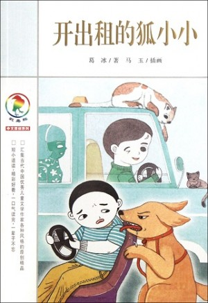 彩乌鸦中文原创系列:开出租的狐小小 [3-6岁]