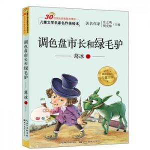 儿童文学名家名作美绘本:调色盘市长和绿毛驴(注音版)