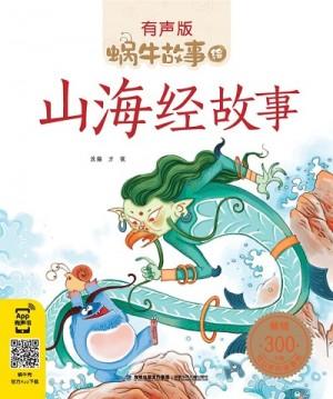 蜗牛故事绘:山海经故事(有声版)