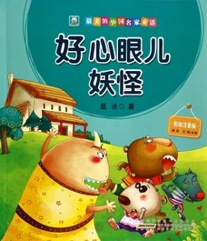 最美的中国名家童话---好心眼儿妖怪