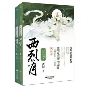 天配良缘之西烈月(套装共2册)