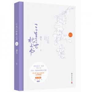 三生三世枕上书纪念画册