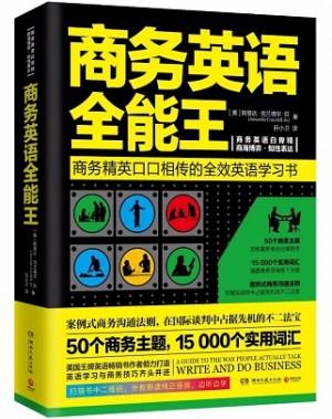 商务英语全能王(全新修订版)