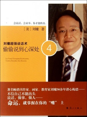 刘墉超强说话术:偷偷说到心深处4