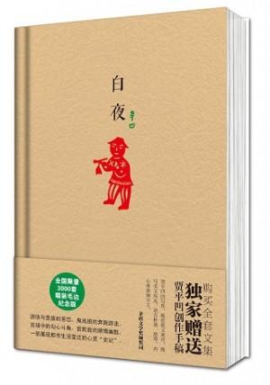 原本贾平凹·长篇小说系列:白夜(纪念版)