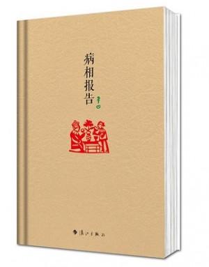 原本贾平凹·长篇小说系列:病相报告(纪念版)