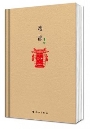 原本贾平凹·长篇小说系列:废都(纪念版)