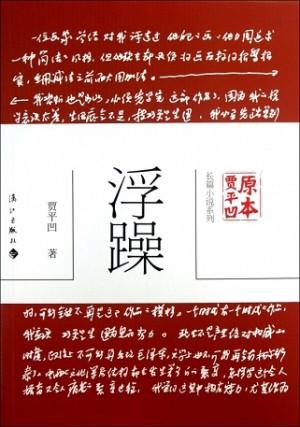 贾平凹原本·长篇小说系列:浮躁