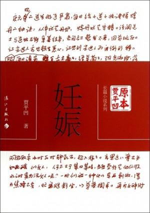 原本贾平凹·长篇小说系列:妊娠
