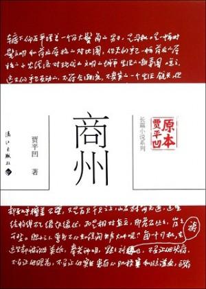 原本贾平凹·长篇小说系列:商州