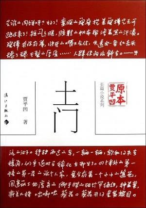 原本贾平凹·长篇小说系列:土门
