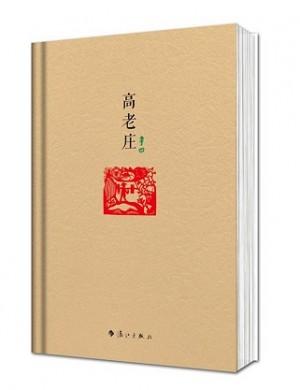 原本贾平凹·长篇小说系列:高老庄(纪念版)