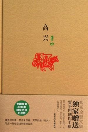 原本贾平凹·长篇小说系列:高兴(纪念版)