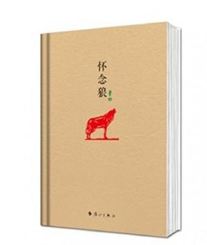 原本贾平凹·长篇小说系列:怀念狼(纪念版)