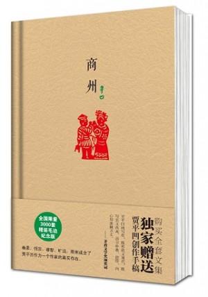 原本贾平凹·长篇小说系列:商州(纪念版)