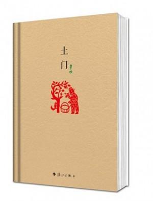 原本贾平凹·长篇小说系列:土门(纪念版)