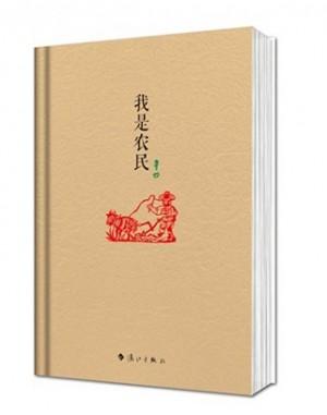 原本贾平凹·长篇小说系列:我是农民(纪念版)