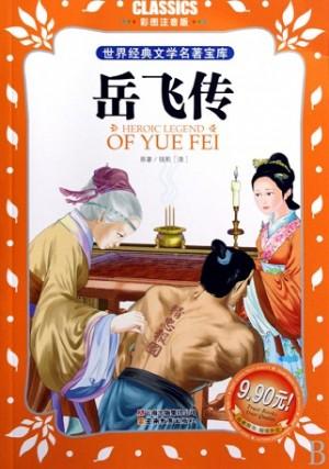 世界经典文学名著宝库:岳飞传(彩图注音版) [7-10岁]