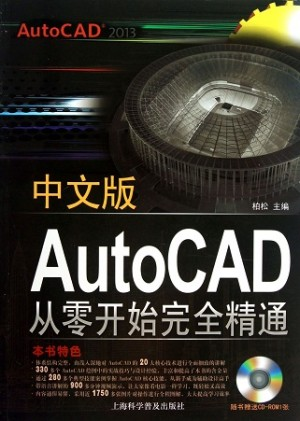 中文版AUTOCAD从零开始完全精通