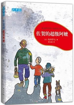 佐贺的超级阿嬷(2013年版)