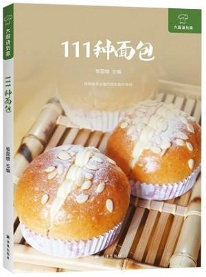111种面包
