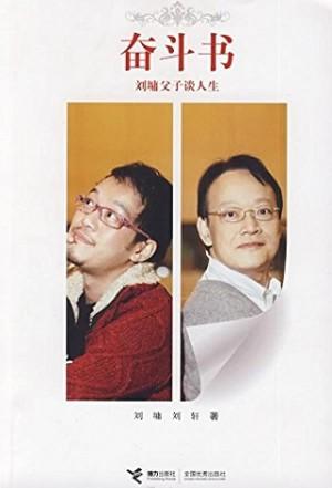 奋斗书-刘墉父子谈人生