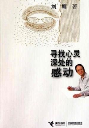 刘墉:寻找心灵深处的感动