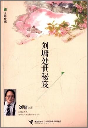 刘墉处世秘笈:全新珍藏