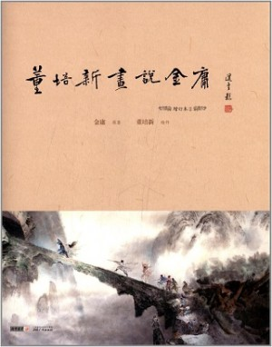 董培新画说金庸(增订本)
