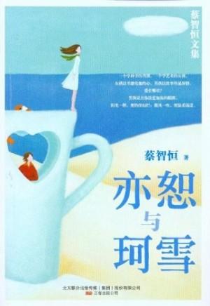 蔡智恒文集006:亦恕与珂雪