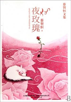 蔡智恒文集005:夜玫瑰