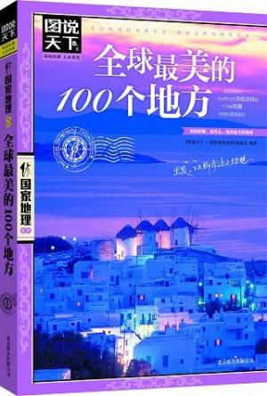 (新)图说天下国家地理-全球最美的100个地方