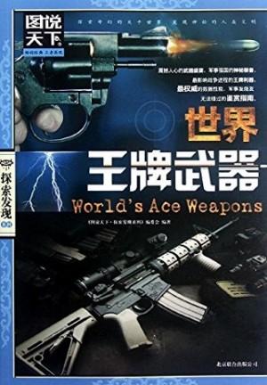(新)图说天下探索发现-世界王牌武器