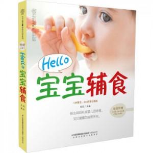 Hello宝宝辅食(附《宝宝小病小痛食疗餐》小册子)