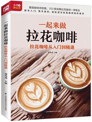 一起来做拉花咖啡:拉花咖啡从入门到精通