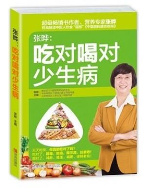 张晔:吃对喝对少生病/青岛
