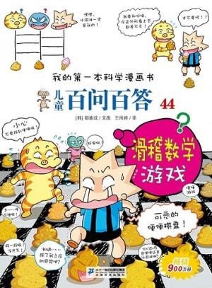 我的第一本科学漫画书·儿童百问百答44:滑稽数学游戏